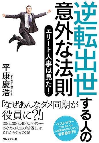 Amazon.co.jp: 逆転出世する人...