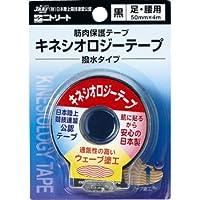 ニトリート(NITRTEAT) カラー・キネシオロジーテープ(撥水タイプ) 黒 NKH-BP50BK 6巻入