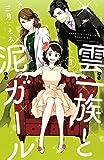 雲一族と泥ガール(3) (BE・LOVEコミックス)