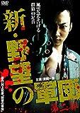 新・野望の軍団 第二部[DVD]