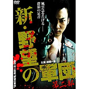 新・野望の軍団 第2章 [DVD]