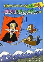 忍者サノスケじいさんわくわく旅日記〈15〉一郎太はほらふき名人の巻―秋田の旅