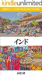 絵画みたいな写真で世界を旅する写真集「インド編」