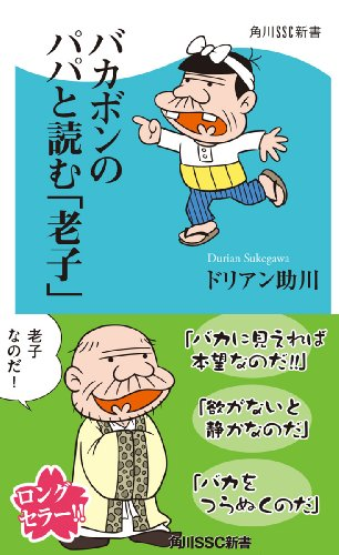 バカボンのパパと読む「老子」<バカボンのパパと読む「老子」> (角川SSC新書)の詳細を見る