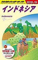 D25 地球の歩き方 インドネシア 2018~2019