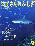 サメは、ぼくのあこがれ (月刊 たくさんのふしぎ 2014年 09月号)