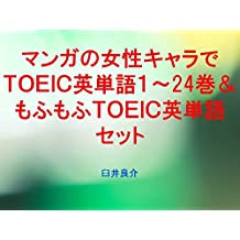 マンガの女性キャラでTOEIC英単語1~24巻&もふもふTOEIC英単語セット(こみっくがーるずを追加)~キャラに関する英文を読むだけで英単語力がアップする本~
