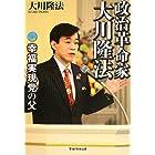 政治革命家大川隆法 (OR books)
