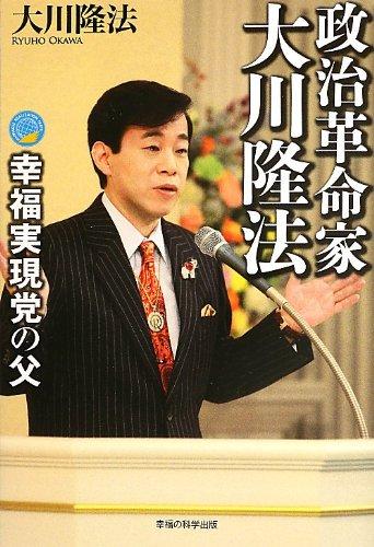 政治革命家大川隆法 (OR books)の詳細を見る