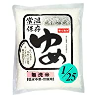 低タンパク質のごはん キッセイ ゆめごはん1/25 無洗米【吸水不要・炊飯用】1kg