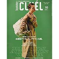CLUEL homme(クルーエル オム)(21) 2017年 10 月号 [雑誌]: CLUEL(クルーエル) 増刊