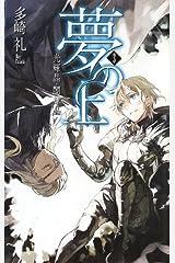 夢の上3 光輝晶・闇輝晶 (C★NOVELSファンタジア) Kindle版