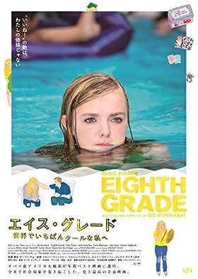 エイス・グレード 世界でいちばんクールな私へ[DVD](特典なし)