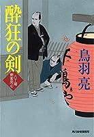 酔狂の剣 八丁堀剣客同心 (ハルキ文庫)