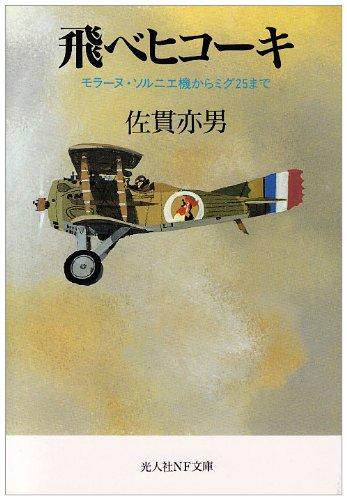 飛べヒコーキ―モラーヌ・ソルニエ機からミグ25まで (光人社NF文庫)の詳細を見る