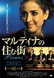 マルティナの住む街 [DVD]