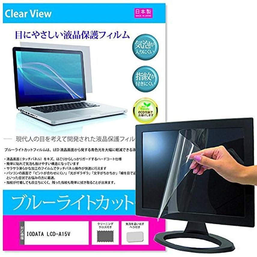 不合格確執ビュッフェメディアカバーマーケット IODATA LCD-A15V [15インチスクエア(1024x768)]機種用 【ブルーライトカット 反射防止 指紋防止 気泡レス 抗菌 液晶保護フィルム】