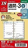 レイメイ藤井 ダヴィンチ 手帳用リフィル 2018年 12月始まり ウィークリー ポケット 2週間 DPR1833