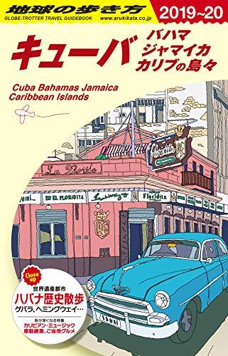 B24 地球の歩き方 キューバ バハマ ジャマイカ カリブの島々 2019~2020 (地球の歩き方 B 24)