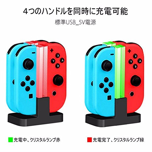 ELTD ニンテンドー スイッチ ジョイコン充電器 充電スタンド 充電グリップ Nintendo Switch Joy-Con コントローラー 4つ同時充電 任天堂 スイッチ Joy-Con 充電チャージャー LEDインジケータ USBケーブル付き 色切替えり
