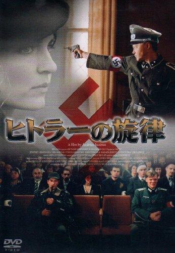 ヒトラーの旋律 [DVD]の詳細を見る