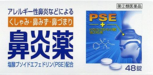【指定第2類医薬品】鼻炎薬A「クニヒロ」 48錠...