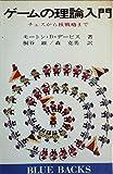 ゲームの理論入門―チェスから核戦略まで (1973年) (ブルーバックス)