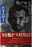 男についての12章