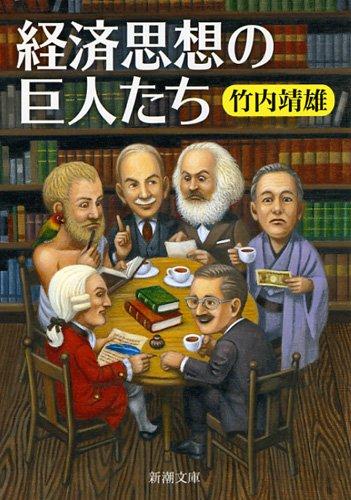 経済思想の巨人たち (新潮文庫)