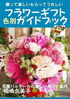 フラワーギフト色別ガイドブック[Kindle版]