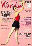 Croise (クロワゼ) Vol.30 2008年 04月号 [雑誌]