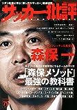 サッカー批評(79) (双葉社スーパームック)