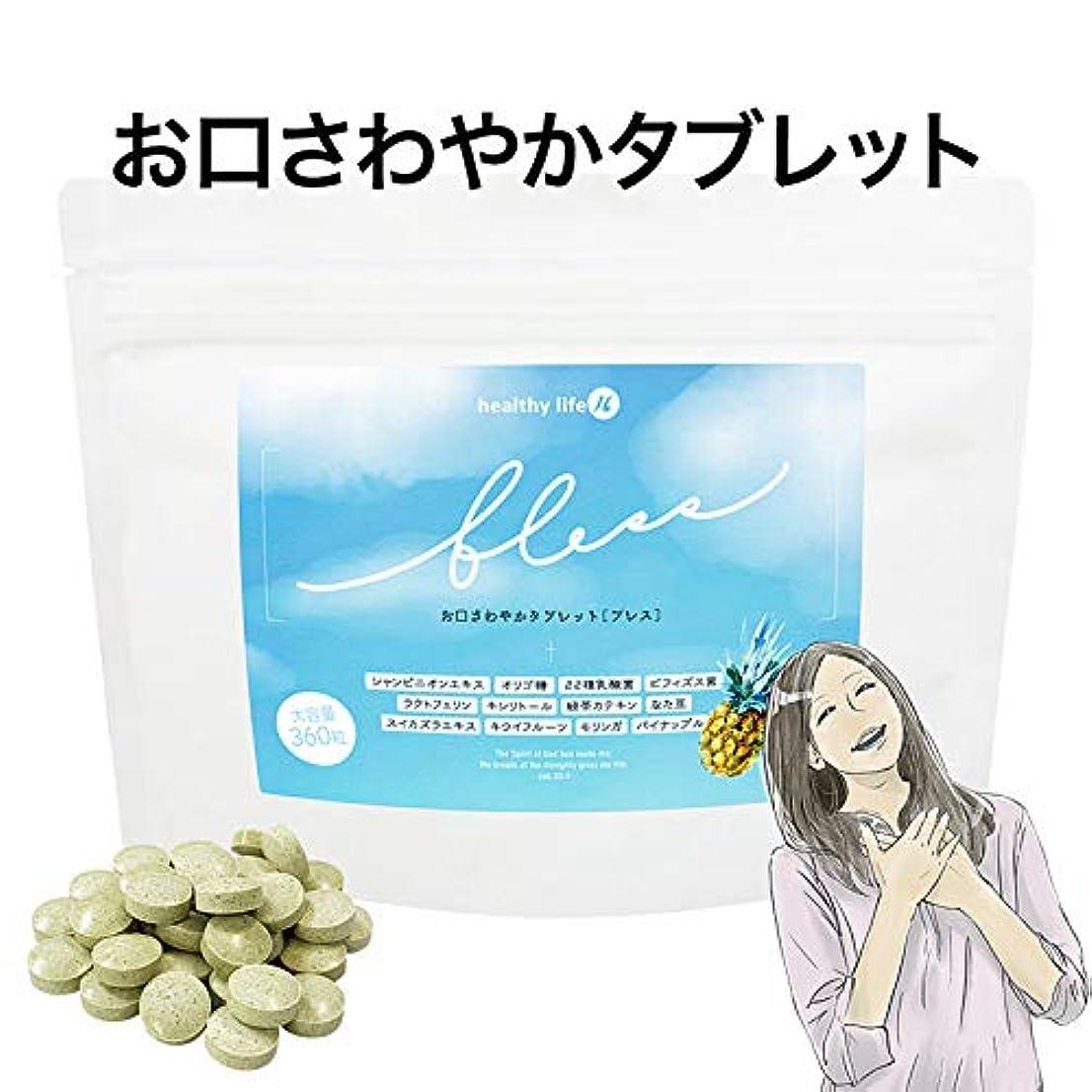 病気主蚊healthylife bless tablet(ブレスタブレット)【大容量約6か月分】