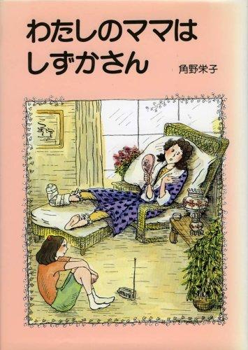 わたしのママは しずかさん (長編創作童話)の詳細を見る