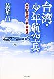 台湾・少年航空兵―大空と白色テロの青春記
