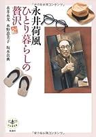 永井荷風 ひとり暮らしの贅沢 (とんぼの本)