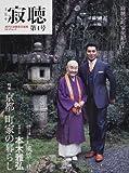cover of the 寂聴 第4号  カドカワムック  62483-04