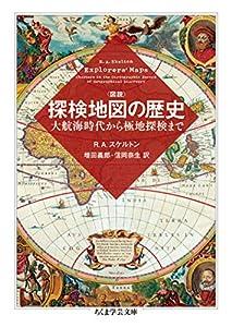 図説 探検地図の歴史 ──大航海時代から極地探検まで (ちくま学芸文庫)