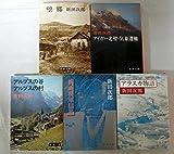 新田次郎 文庫セット 5冊セット (文庫古書セット)