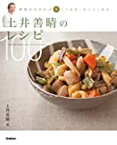 土井善晴のレシピ100 料理がわかれば楽しくなる、おいしくなる