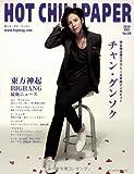 HOT CHILI PAPER Vol.59 チャン・グンソク/東方神起(DVD付)