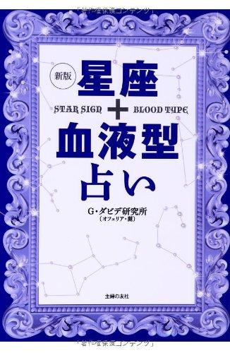 決定版!星座+血液型占い