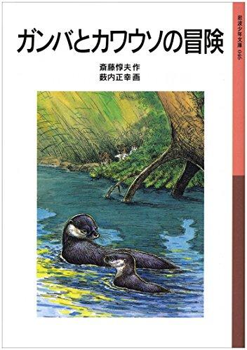 ガンバとカワウソの冒険 (岩波少年文庫)の詳細を見る
