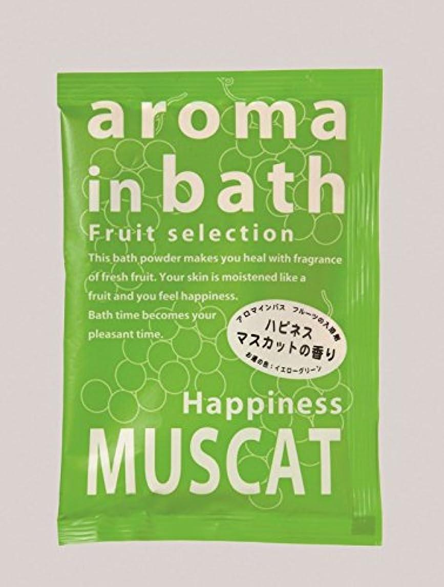 アラーム統治可能ダウン入浴剤 アロマインバス(マスカットの香り)25g ケース 200個入り