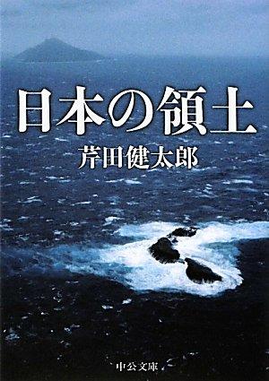 日本の領土 (中公文庫)の詳細を見る