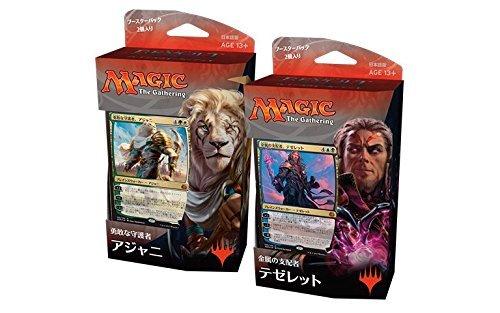 マジック:ザ・ギャザリング 霊気紛争 プレインズウォーカーデッキ 日本語版 2種セット