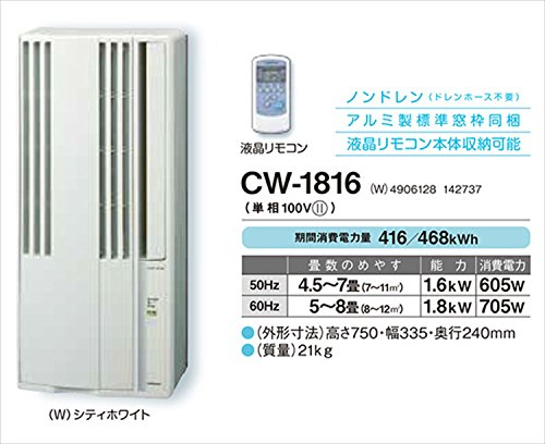 コロナ(CORONA) ウインドエアコン (冷房専用タイプ) 液晶リモコン付 シティホワイト CW-1816(W)
