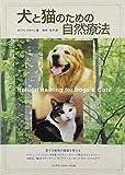 犬と猫のための自然療法 画像