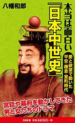 本当は面白い「日本中世史」 愛と欲望で動いた平安・鎌倉・室町時代 (SB新書)