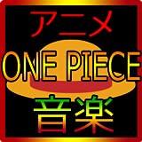 ONE PIECE アニメ見放題
